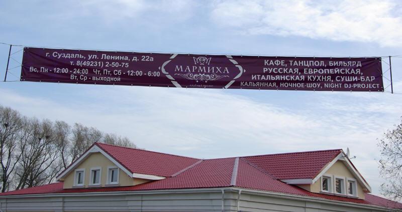 Ночные клубы суздаль клуб в четверг москва